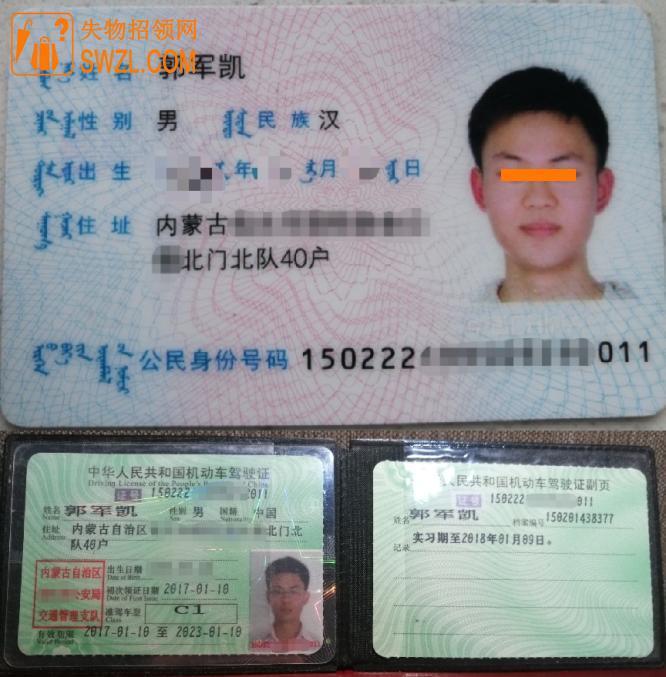 寻物启事: 寻找身份证.驾驶证