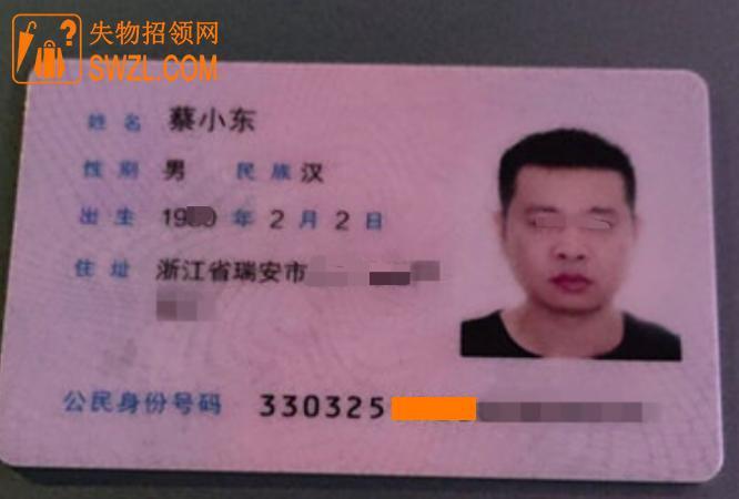 失物招领:蔡小东身份证失物招领