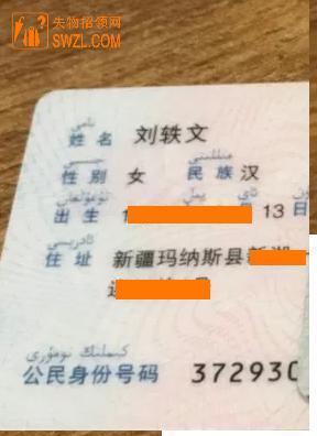 失物招领:昌吉身份证失物招领,失主刘轶文