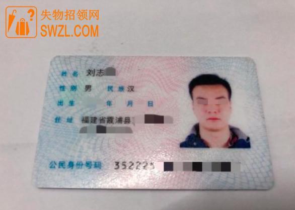 失物招领:刘先生身份证失物招领