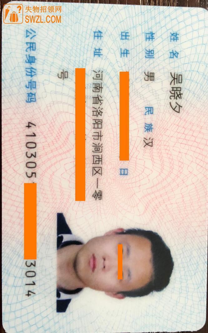 寻物启事: 寻找身份证。吴晓夕