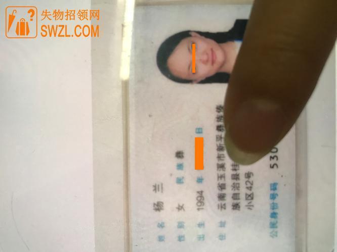 寻物启事: 寻找身份证,姓名杨兰