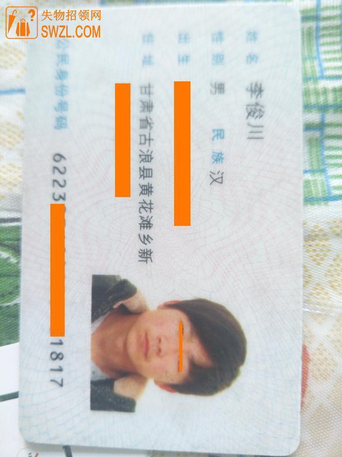 寻物启事: 身份证   李俊川