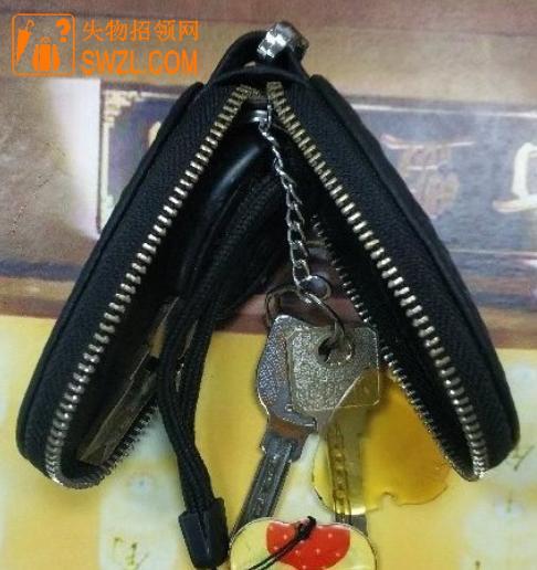 失物招领:钥匙包失物招领