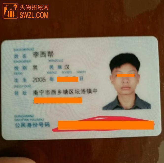 失物招领:网友捡到李西帮的身份证