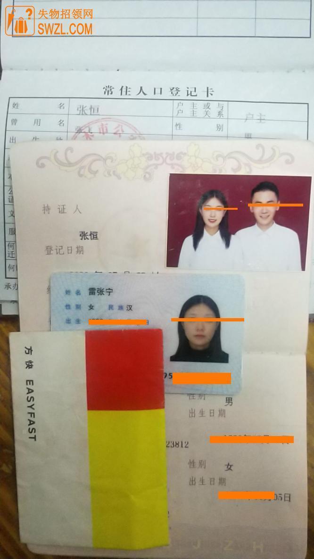 失物招领:好心人在西安捡到身份证结婚证户口本