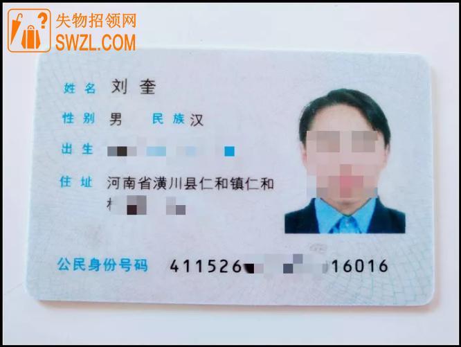失物招领:呼能广场身份证失物招领,失主刘奎