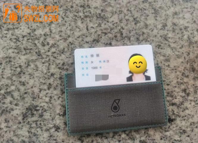 失物招领:南昌铁路连江站拾到一个黑色卡包,内有徐丽的身份证一张