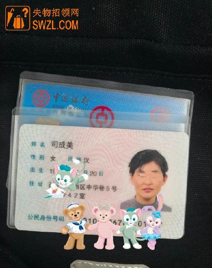 失物招领:司成美身份证和银行卡失物招领