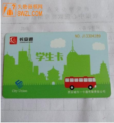 失物招领:242路5138周师傅拾到一张学生卡