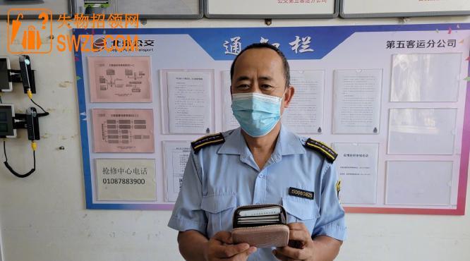 失物招领:北京公交815快驾驶员捡到卡包一个,内有多张银行卡及各种证件