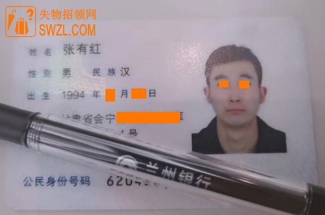 失物招领:捡到甘肃会宁张有红身份证