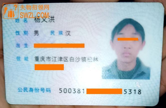 渝中区寻物启事: 寻找手提包 姓名杨义洪