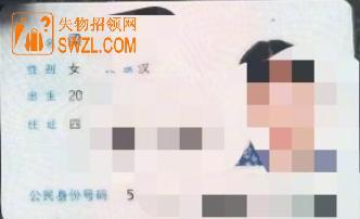 失物招领:四川彭州(苏州大学)的梁女士,你的身份证丢了