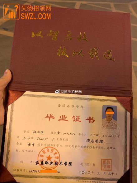 失物招领:长春热心网友捡到祖小雅的毕业证一张