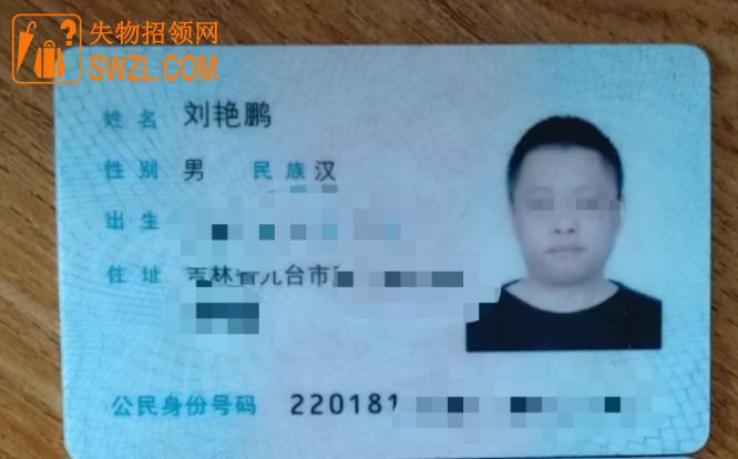 失物招领:刘艳鹏身份证失物招领