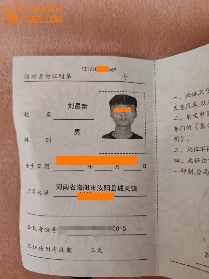 寻物启事: 寻找身份证  刘晨哲