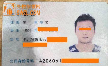 失物招领:捡到张杰的身份证