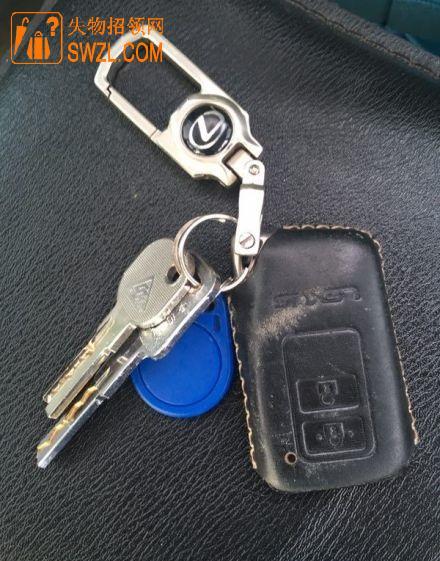 绍兴雷克萨斯汽车钥匙失物招领