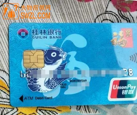 失物招领:桂林银行卡失物招领