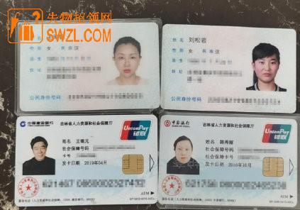 失物招领:通化热心市民捡到王闻铄、刘松岩的身份证,王银元、韩秀丽的社保卡