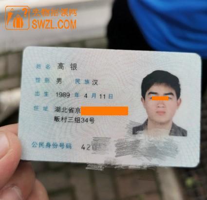 失物招领:武汉热心市民捡到高银的身份证一张