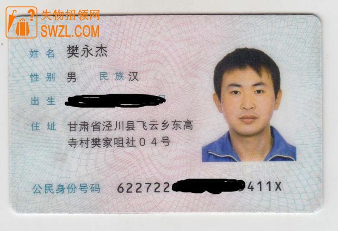 寻物启事: 身份证