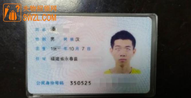 失物招领:潘先生身份证失物招领