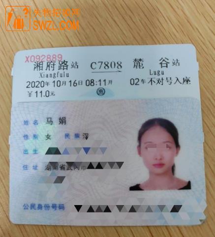 失物招领:马娟身份证失物招领