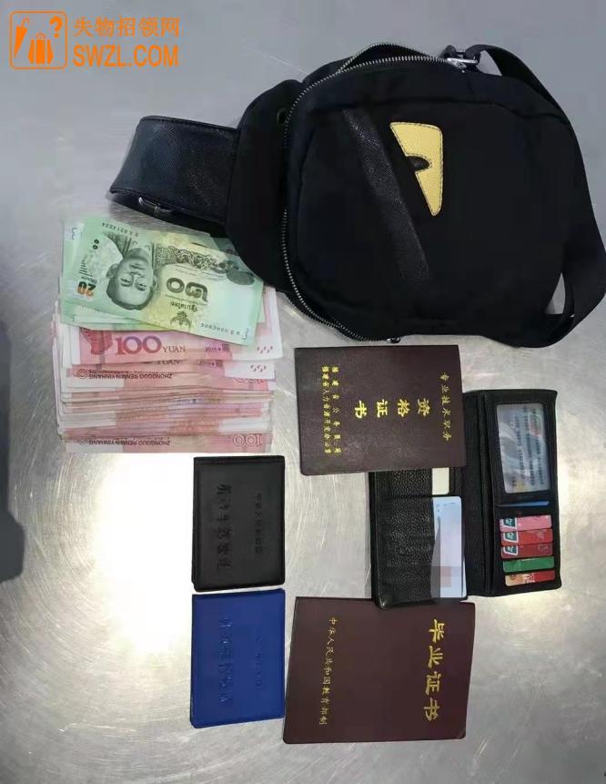 失物招领:南昌铁路龙岩站捡到一黑色男士斜挎包,包内有若干证件及现金