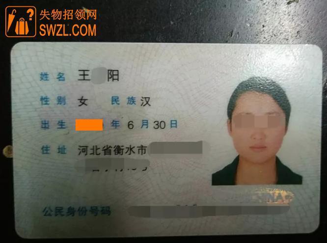 邢台市王某阳身份证失物招领