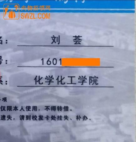 失物招领:刘荟同学的校园卡