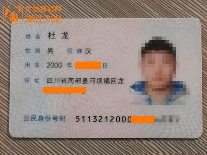 失物招领:乌鲁木齐市 杜龙身份证失物招领