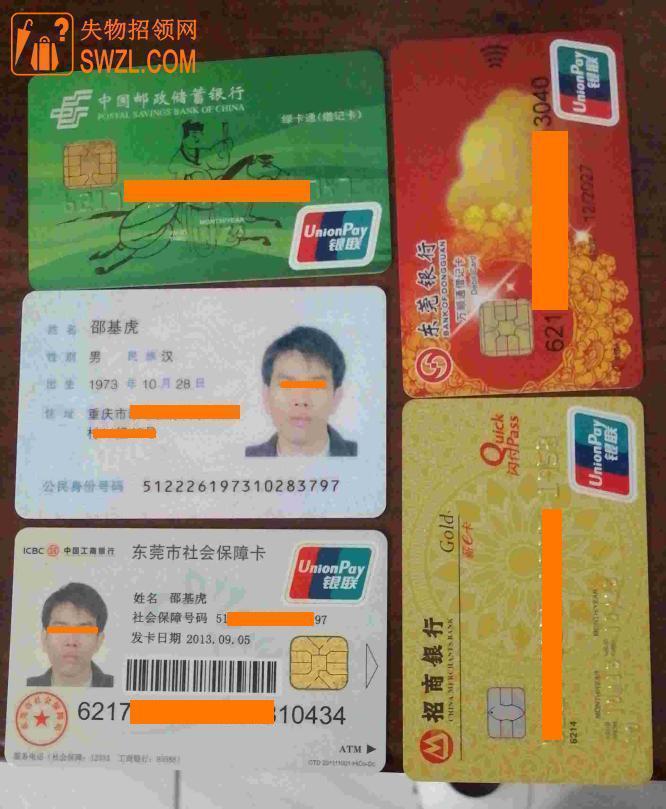 失物招领:邵基虎的身份证\社保卡\银行卡等