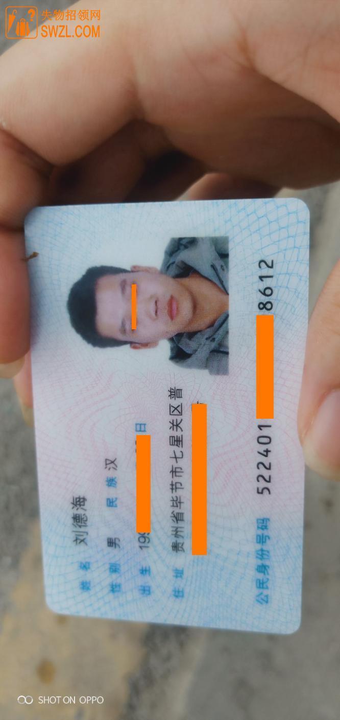 寻物启事: 身份证,银行卡