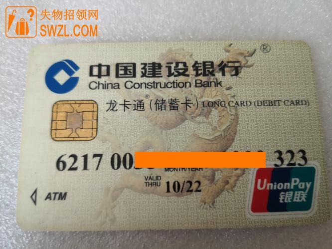 失物招领:网友捡到银行卡一张