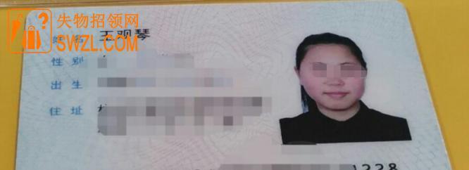 失物招领:王观琴身份证失物招领