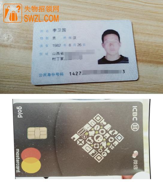 寻物启事: 紧急寻找李卫国身份证、驾驶室证、银行卡