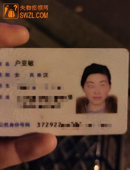 失物招领:户亚敏身份证失物招领