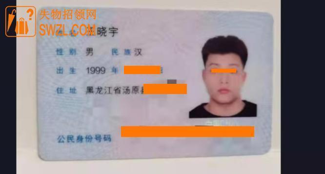 失物招领:捡到王晓宇的身份证