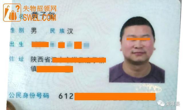 失物招领:好心人捡到陕西汉中洋县黄子玺身份证