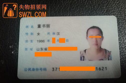 失物招领:拾获董书丽的身份证