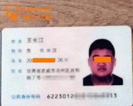 失物招领:王长江你的身份证丢了,快来领