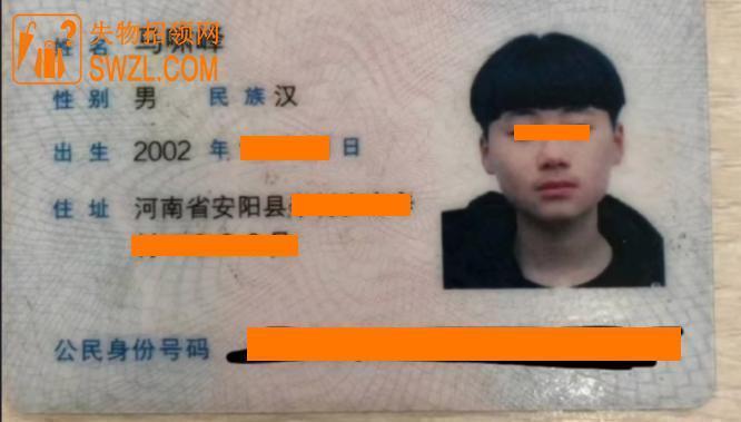 失物招领:捡到马晓峰的身份证