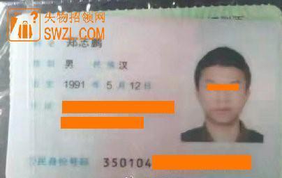 失物招领:福州出租车司机捡到郑志鹏的身份证,驾驶证