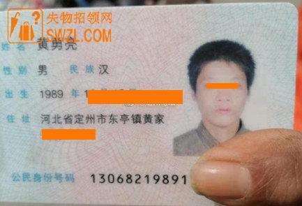 失物招领:定州热心市民捡到黄勇亮身份证一张