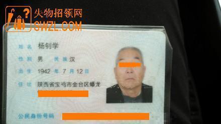 失物招领:宝鸡热心市民捡到杨钊学的身份证,社保卡及银行卡