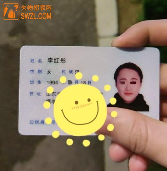 失物招领:李红彤身份证失物招领