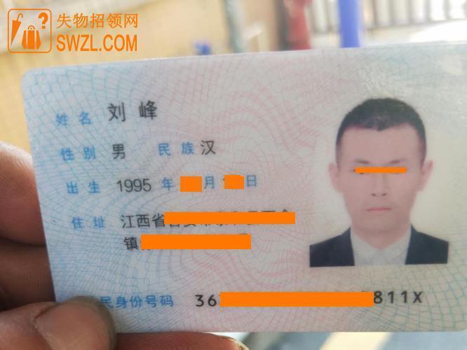 失物招领:深圳的好心人李先生捡到江西刘峰的身份证