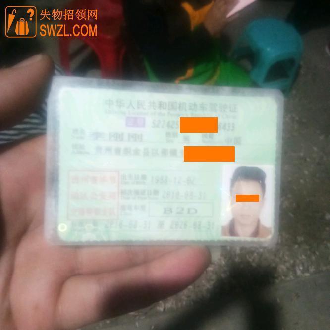 寻物启事: 寻找身份证  驾驶证  姓名李刚刚